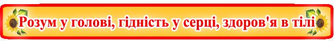 Кредо ЗОШ 9 Тернопіль
